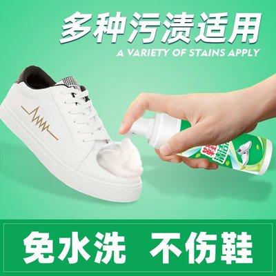 小白鞋清潔劑洗小白鞋神器清洗劑泡沫帆布鞋網面運動鞋清潔劑免洗去污保養通用