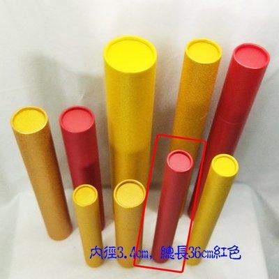 紙筒 #海報筒  #收納畫筒 紙管 禮盒紙筒 #收藏紙筒  3.4cm*36cm黃色/紅色