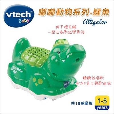 ✿蟲寶寶✿【美國VTech Baby】嘟嘟動物系列 - 鱷魚
