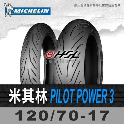HSL『 米其林 Pilot Power 3 120/70-17 』 拆胎機+氮氣安裝+平衡 (含裝或含運)