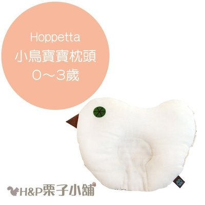 Hoppetta 小鳥寶寶枕頭 枕頭 寶寶枕 新生兒~3歲 玩具 禮物 代購 [H&P栗子小舖]