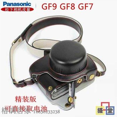 格調居家國際牌GF10 GF9 GF8 GF7皮套 gf10微單相機包 皮包 保護套 攝影包