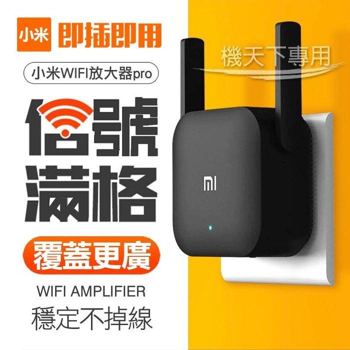 小米WIFI放大器Pro 訊號增強器 小米wifi增強器 訊號無死角 網路放大器 網路增強器 台灣現貨
