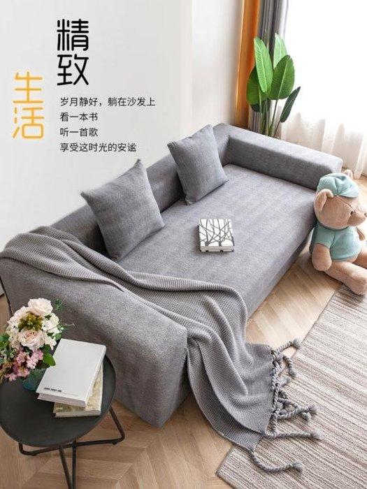 沙發罩彈力沙發套罩全包萬能懶人網紅布藝貴妃魔力沙發蓋布墊四季通用型 一件免運