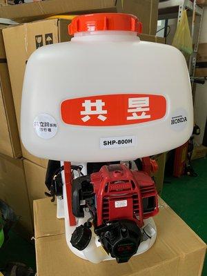 共昱全新-HONDA本田GX-25四行程背式噴霧機(噴藥/環境消毒)-HONDA台南門市維修中心
