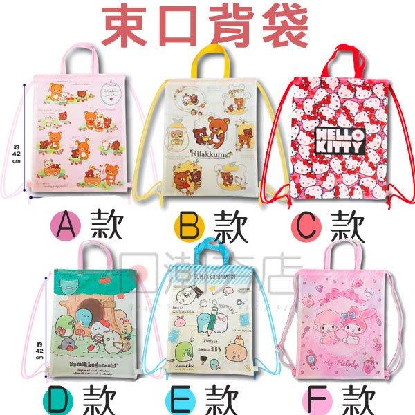 [日潮夯店] 日本正版進口 角落生物 拉拉熊 kitty 美樂蒂 束口背袋 束口袋 雙肩背包 可愛圖案束口背包