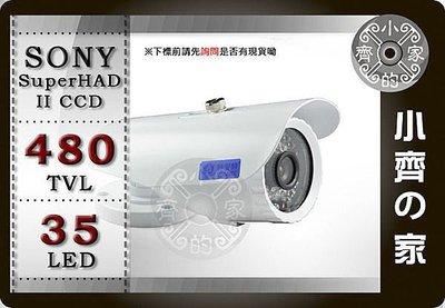 """小齊的家 691M全套1/3"""" SONY Super HADⅡ CCD & DSP 35LED 480線 鋁合金 防水 攝影機DVR監視器"""