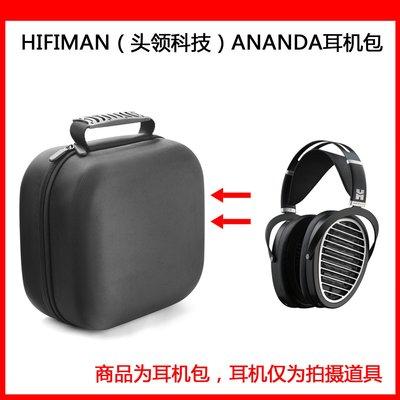 耳機包 音箱包收納盒適用HIFIMAN頭領科技ANANDA電競耳機包保護包收納盒硬殼超大容量