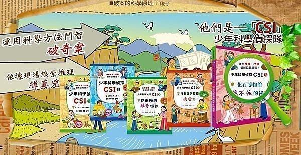 【大衛】台灣麥克 少年科學偵探 CSI 全套1-30  共30本書