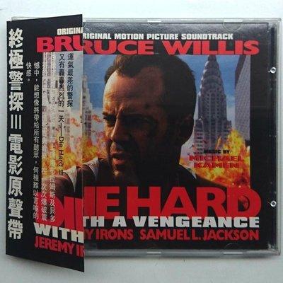 終極警探 3 / Die Hard 3  Michael Kamen  電影原聲帶 (附側標) BMG發行