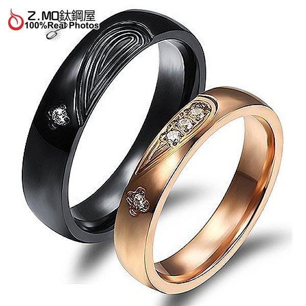 情侶對戒指 Z.MO鈦鋼屋 情侶戒指 指紋戒指 白鋼戒指 指紋對戒 愛心戒指 閃亮水鑽 刻字【BKY455】單個價