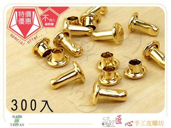 ☆匠心手工皮雕坊☆ 固定釦 6×8mm (金)(A1060-4) 300入  DIY  拼布  皮雕
