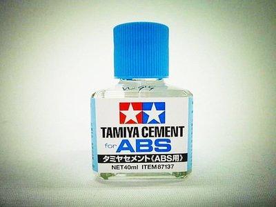 創億RC TAMIYA 膠水CEMENT(ABS)用 87137
