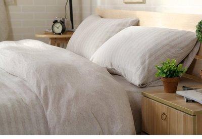 #S.S 可訂製無印良品風格天竺棉純棉材質雙人床包單人床包組 淺咖條紋 棉被床罩寢具 ikea hola muji