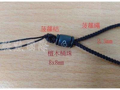 精緻檀木桶珠項鍊繩菠蘿繩項鍊繩菠蘿結玉墜繩可伸縮項鍊繩可調節項鍊繩[2.5mm]