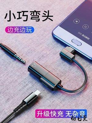 小米8耳機轉接頭type-c轉3.5mm接口數據線 充電聽歌6x二合一華為p20pro六note3錘子