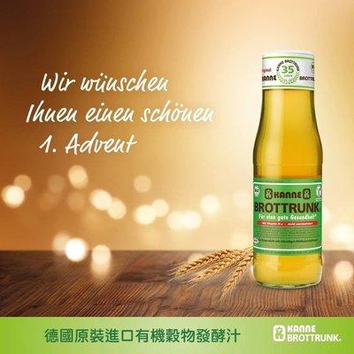 德國卡納有機麵包汁 KANNE 750ml/德國原裝進口/全面特價中