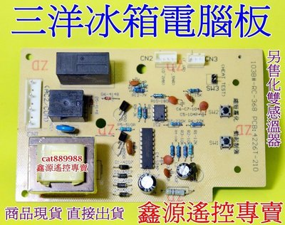 三洋冰箱電腦板 AC110V/60Hz    PBC4226T     SR-58XF 另售冰箱化雙感溫器