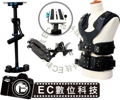 【EC數位】攝像斯坦尼康 小斯 單臂背心 可調伸縮穩定器 減震臂 攝影機 多功能肩托架 肩架 托架 穩定架 減震器