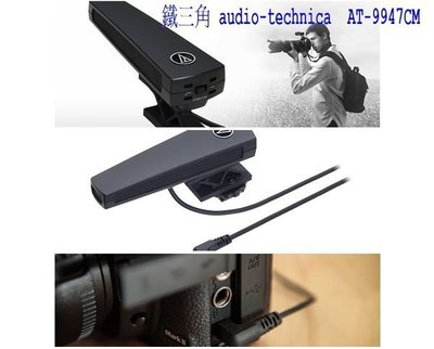 鐵三角 audio-technica 鐵三角 AT-9947cm 單聲道槍型麥克風 AT9947cm AT9947 cm