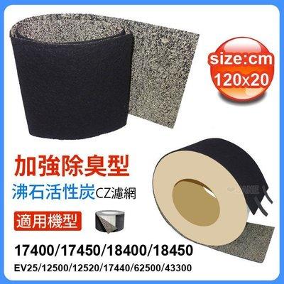 加強除臭型沸石活性炭CZ濾網 適用17400/17450/18400/18450 等honeywell空氣清靜機