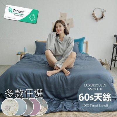 『多款任選』60支100%天絲TENCEL文青素色5尺雙人床包被套四件組-台灣製(專櫃頂級300織)