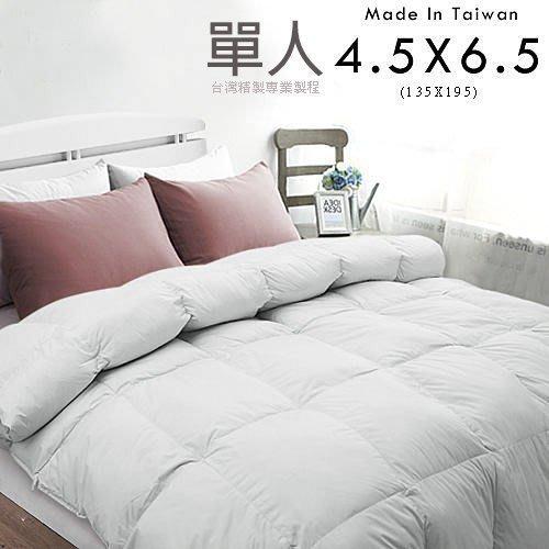 【生活提案】羽絨被 單人棉被4.5X6.5尺 MIT台灣製 100%天然水鳥羽絲絨冬被 SGS認證 不跑毛 桃園可自取c