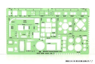 【圓融文具小妹】萬事捷 MBS Template 製圖定規 室內設計板 定規尺版 905 #300