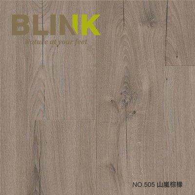 【BLINK】抗潑水AC5等級超耐磨卡扣木地板 銀河 505山嵐棕橡(0.44坪/箱)純料販售