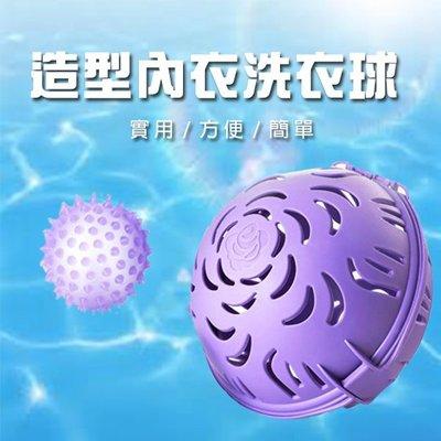內衣專用清洗球/  NO. 1111【艾莉兒】