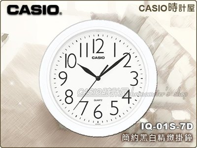 CASIO時計屋 卡西歐 IQ-01S-7D 大型數字掛鐘 簡約設計 塑膠材質 全新品 保固一年 開發票 彰化縣