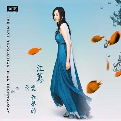 合友唱片 江蕙 愛作夢的魚 全新正版 XRCD 炮仔聲 獨身女子 K2 面交 自取