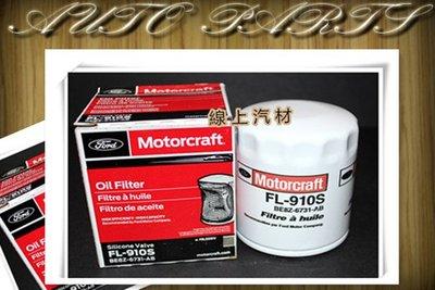 線上汽材 正廠 機油芯/機油濾清器 i-MAX 2.0 07-/MONDEO 2.0 93-/MAZDA3 2.0