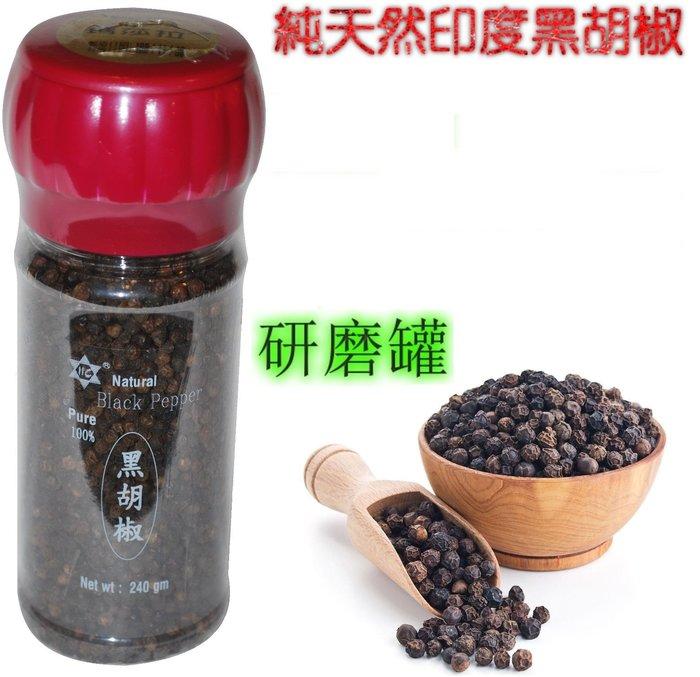 [瑪莎拉] (100%純) 天然黑胡椒 - 研磨罐 (240公克)裝 Black Pepper (批發價販售)