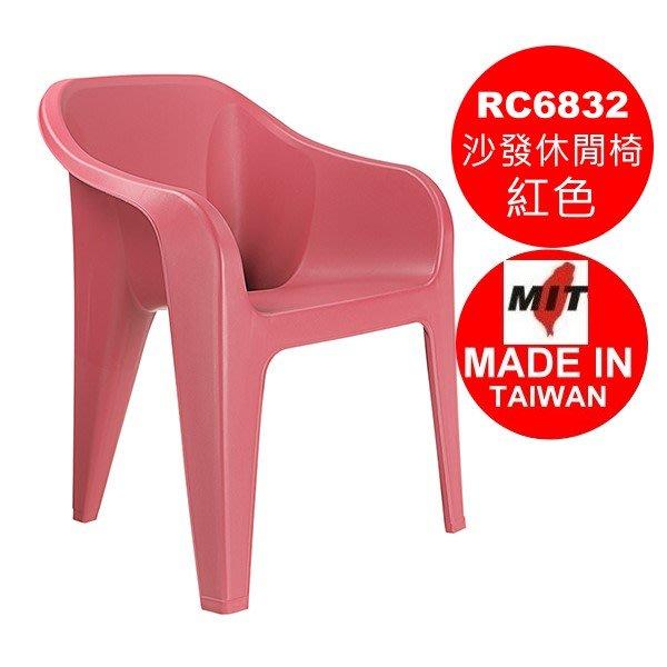 LOFT 5入   曼哈頓沙發休閒椅紅 OutLet 沙發椅 塑膠椅 休閒椅 涼椅 直