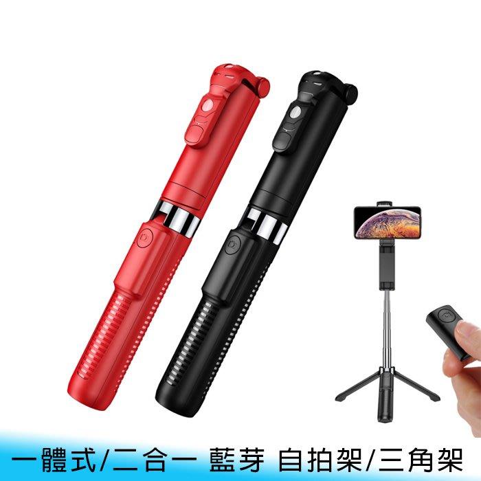 【台南/面交】NX1 二合一/一體式 小巧/便攜 三腳架/支架/藍牙/無線 直播/追劇 手機 自拍桿/自拍棒 送藍芽遙控