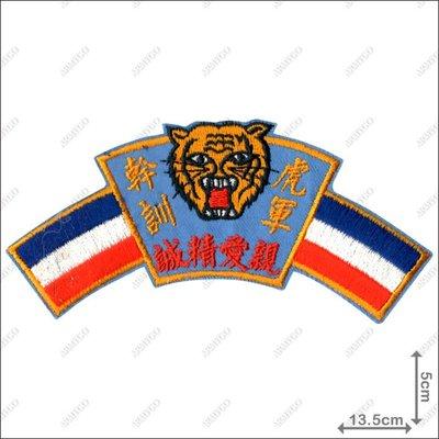 【ARMYGO】虎軍幹訓班