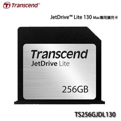 【MR3C】含稅附發票 創見 JetDrive Lite 130 256GB 擴充卡(MacBook專用) 新竹市