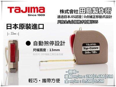 【台北益昌】日本製造 TAJIMA 自動捲尺 Top-Conve 職人2m 2米(英吋/公分)