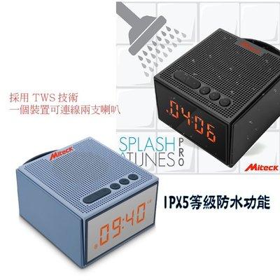 Soundo Miteck BS-401可攜式鬧鐘藍芽無線喇叭音樂立體聲.可通話