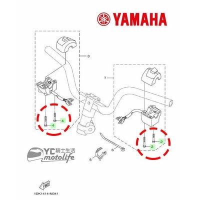 YC騎士生活 YAMAHA山葉原廠 手把開關 盤頭螺絲 手把開關螺絲 FORCE S-MAX SMAX 螺絲 單支裝