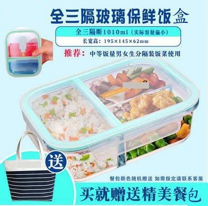 全隔斷三分隔帶分隔玻璃飯盒 微波爐保鮮盒密封碗帶耐熱玻璃餐盒分格便當密封碗-72070628