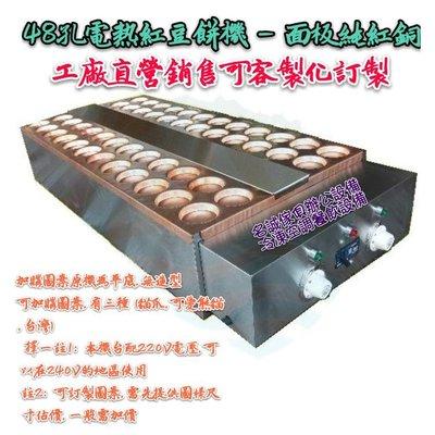 名誠傢俱辦公設備冷凍空調餐飲設備♤電力式紅豆餅機48孔 車輪餅 鬆餅機 電熱型 紅豆餅爐