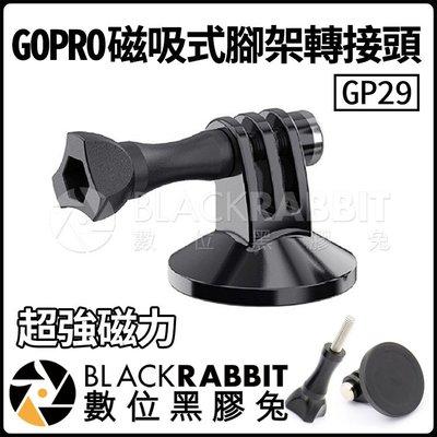 數位黑膠兔【 244 GP29 GOPRO 磁吸式 腳架 轉接頭 】 運動相機 Hero 磁鐵 行車紀錄器 配件 錄影