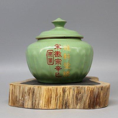 宋汝窯石刻字南瓜飾品罐藥罐茶葉罐