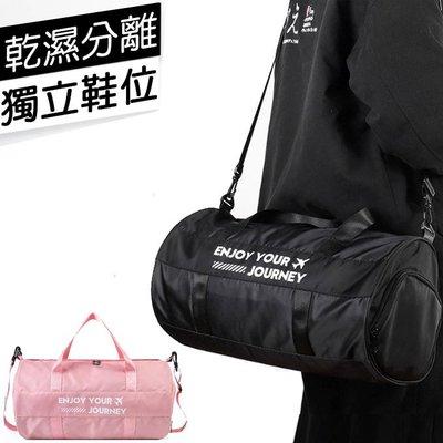 游泳運動健身包(大容量)獨立鞋袋+乾濕分離! 可手提 可肩揹 【小號】