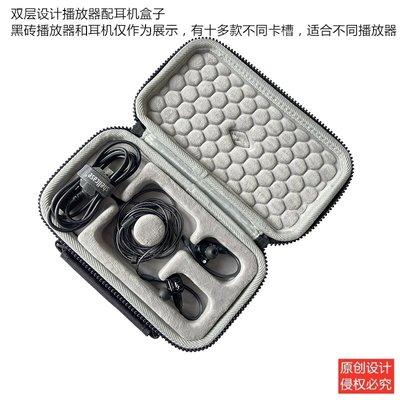 耳機包 音箱包收納盒適用iBasso艾巴索DX220 /DX200 /DX150播放器收納保護硬包袋套盒