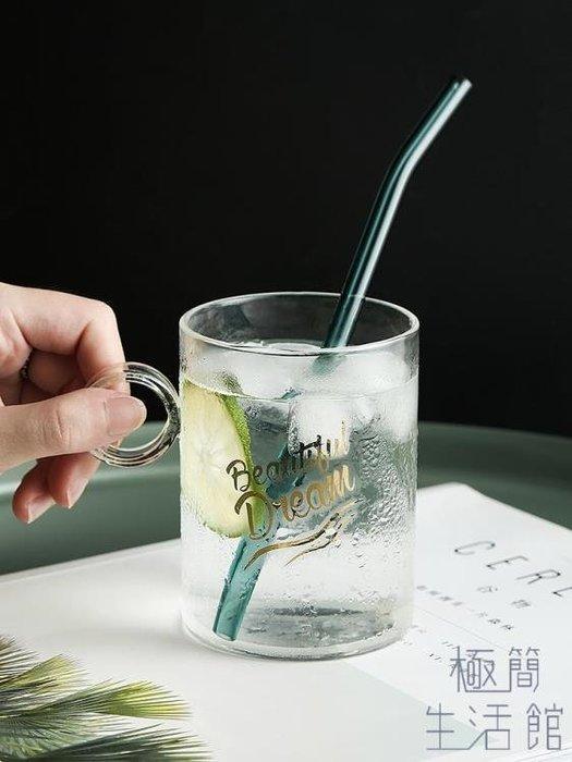 北歐圓形指環玻璃杯英文玻璃杯咖啡杯早餐文藝杯 〖新生活〗