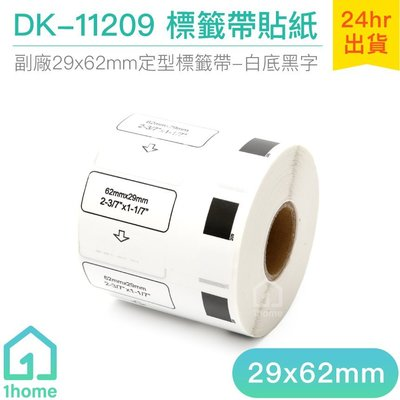 |DK~11209 耐久型副廠連續標籤帶 29x62mm白底黑字 |Brother 兄弟 標籤貼紙~1home~