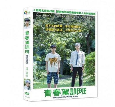 合友唱片 面交 自取 青春駕訓班 (DVD) Moriyamachu Driving School